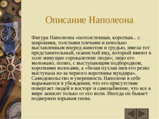 Описание Наполеона Фигура Наполеона «потолстевшая, короткая... с широкими, т