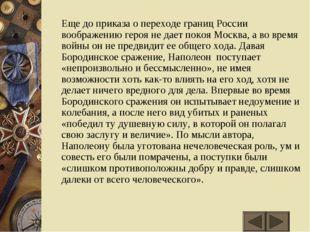 Еще до приказа о переходе границ России воображению героя не дает покоя Моск