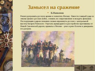 Замысел на сражение Б.Наполеон Решил разгромить русскую армию и захватить Мо
