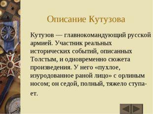 Описание Кутузова Кутузов — главнокомандующий русской армией. Участник реаль