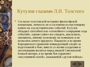 Кутузов глазами Л.Н. Толстого Согласно толстовской историко-философской конце
