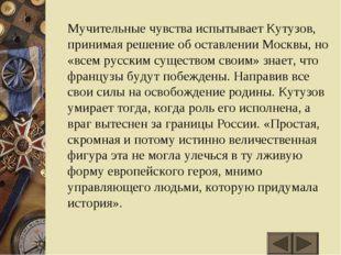 Мучительные чувства испытывает Кутузов, принимая решение об оставлении Москв