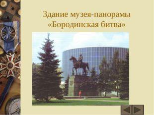 Здание музея-панорамы «Бородинская битва»