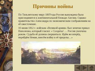 Причины войны По Тильзитскому миру 1807года Россия вынуждена была присоедини