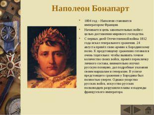 Наполеон Бонапарт 1804 год – Наполеон становится императором Франции. Начинае