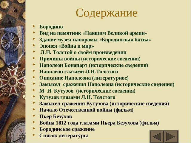 Содержание Бородино Вид на памятник «Павшим Великой армии» Здание музея-панор...