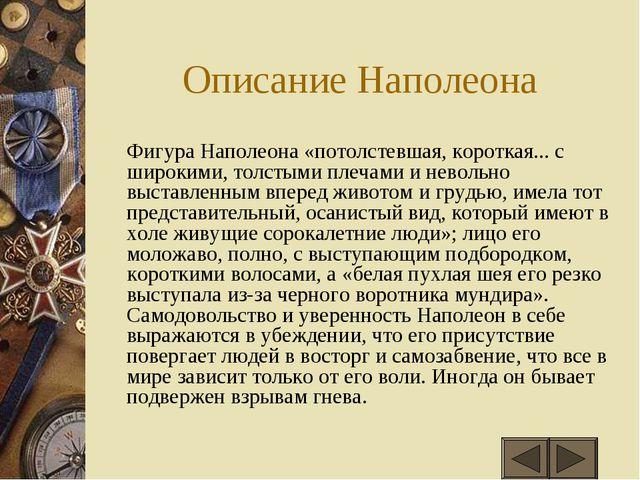 Описание Наполеона Фигура Наполеона «потолстевшая, короткая... с широкими, т...