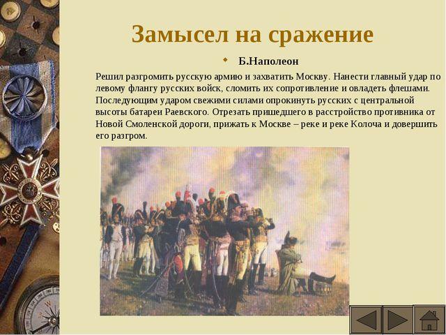 Замысел на сражение Б.Наполеон Решил разгромить русскую армию и захватить Мо...