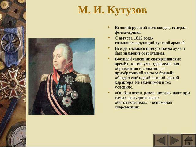 М. И. Кутузов Великий русский полководец, генерал-фельдмаршал. С августа 1812...