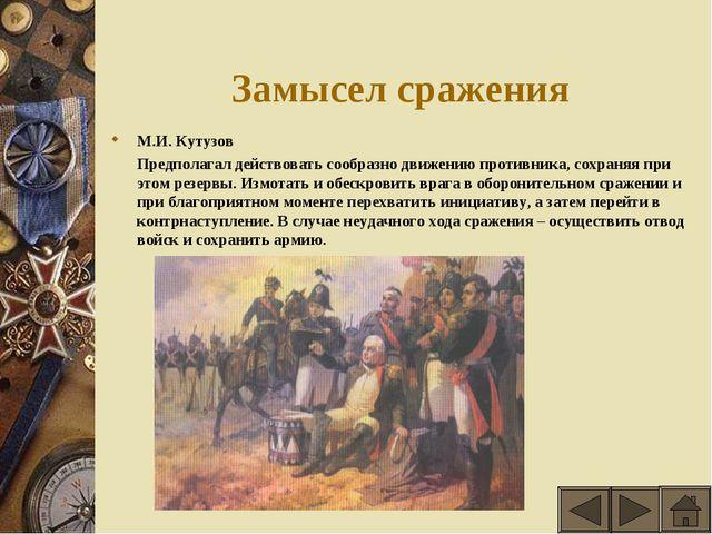 Замысел сражения М.И. Кутузов Предполагал действовать сообразно движению про...