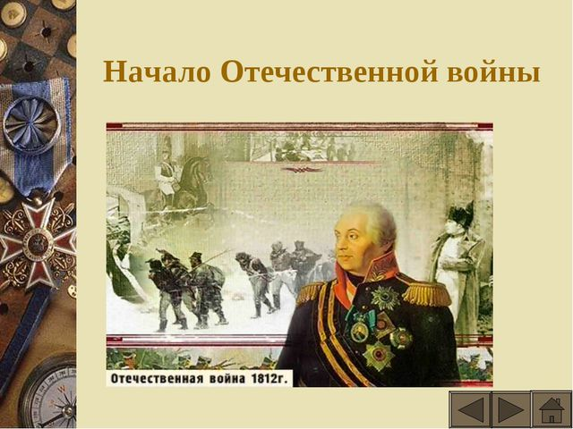 Начало Отечественной войны