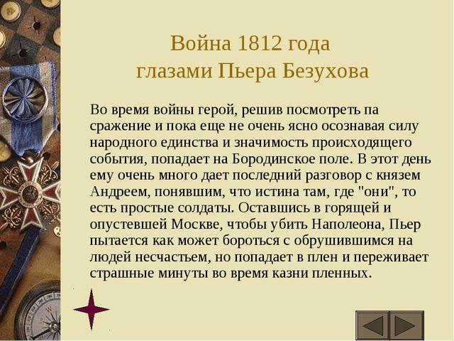 Война 1812 года глазами Пьера Безухова Во время войны герой, решив посмотрет...