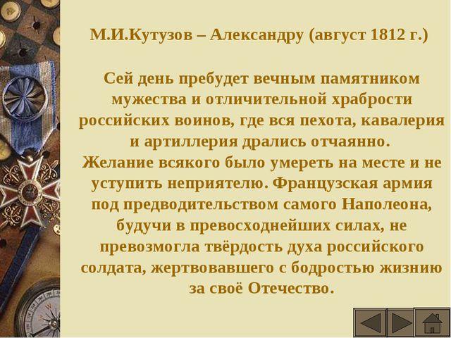 Сей день пребудет вечным памятником мужества и отличительной храбрости россий...