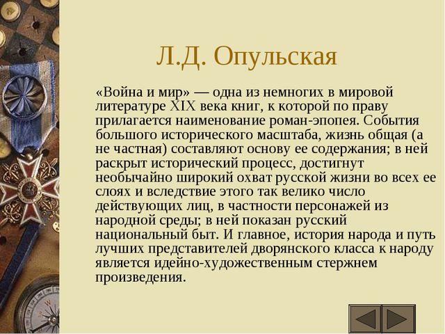 Л.Д. Опульская «Война и мир» — одна из немногих в мировой литературе XIX век...