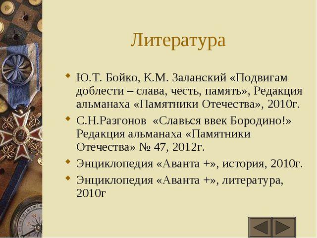 Литература Ю.Т. Бойко, К.М. Заланский «Подвигам доблести – слава, честь, памя...