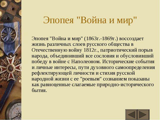 """Эпопея """"Война и мир"""" Эпопея """"Война и мир"""" (1863г.-1869г.) воссоздает жизнь р..."""