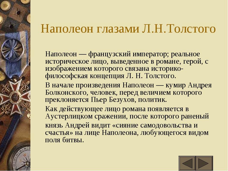 Наполеон глазами Л.Н.Толстого Наполеон — французский император; реальное ист...