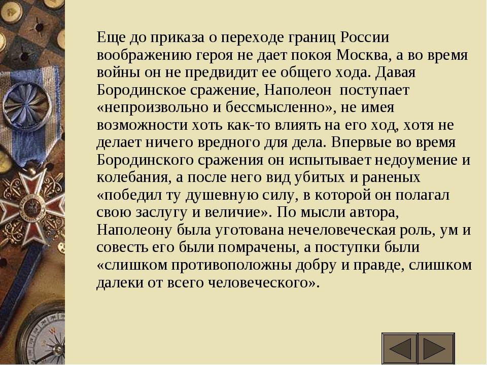 Еще до приказа о переходе границ России воображению героя не дает покоя Моск...