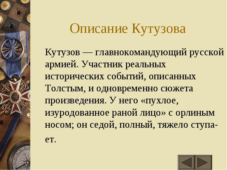 Описание Кутузова Кутузов — главнокомандующий русской армией. Участник реаль...