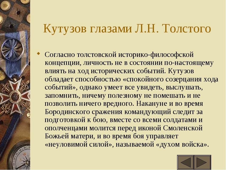 Кутузов глазами Л.Н. Толстого Согласно толстовской историко-философской конце...