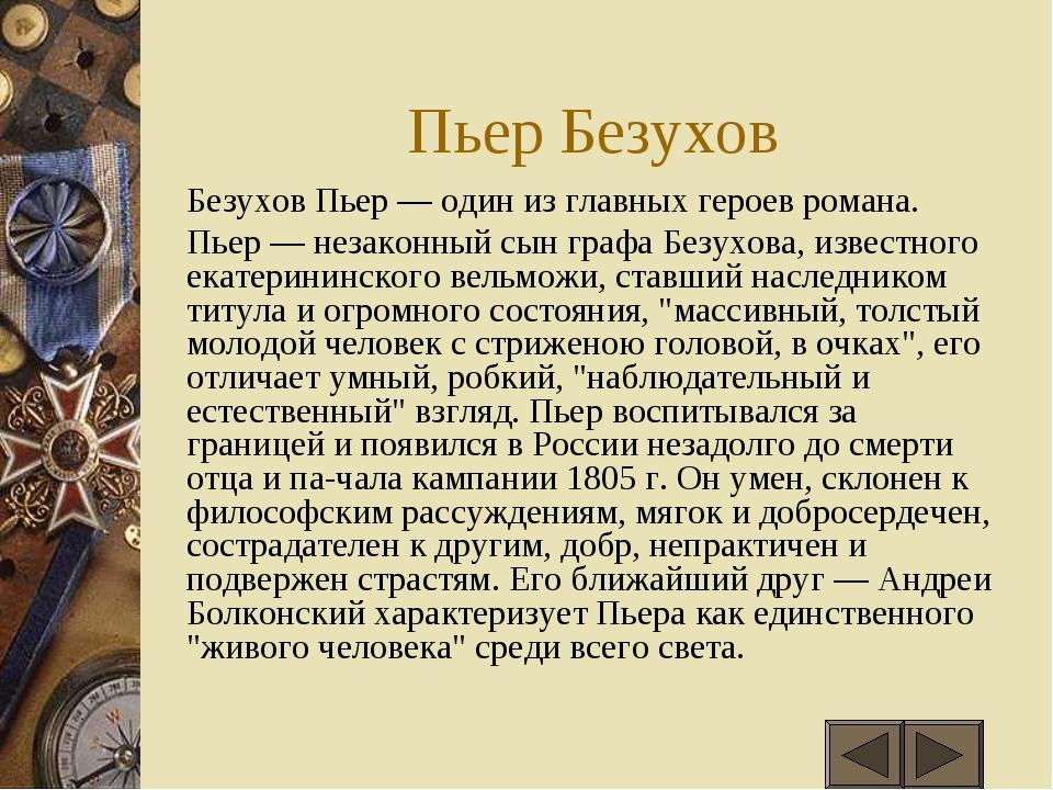 Пьер Безухов Безухов Пьер — один из главных героев романа. Пьер — незаконны...