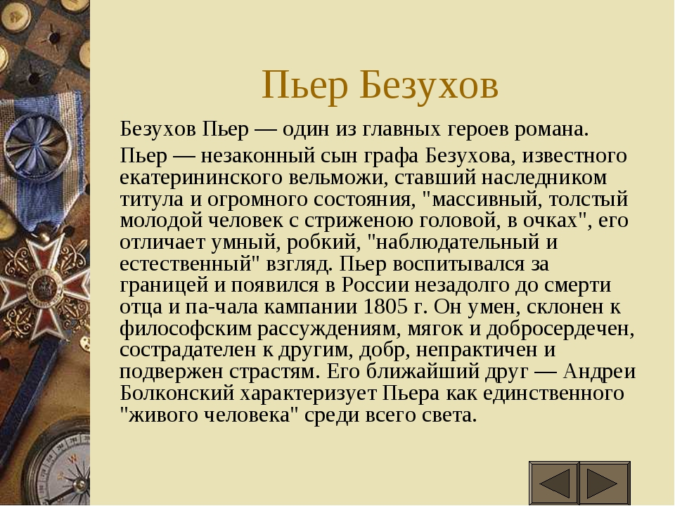 Пьер безухов в романе война и мир с цитатами