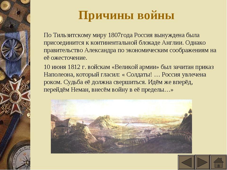 Причины войны По Тильзитскому миру 1807года Россия вынуждена была присоедини...