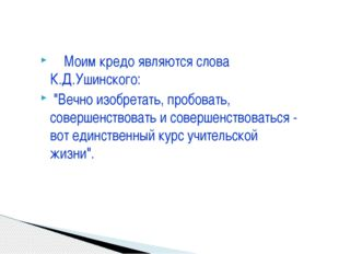 """Моим кредо являются слова К.Д.Ушинского: """"Вечно изобретать, пробовать, совер"""