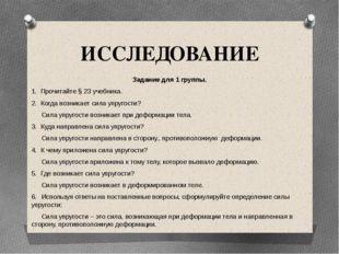 ИССЛЕДОВАНИЕ Задание для 1 группы. 1. Прочитайте § 23 учебника. 2. Когда возн