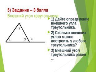 5) Задание – 3 балла Внешний угол треугольника 1) Дайте определение внешнего