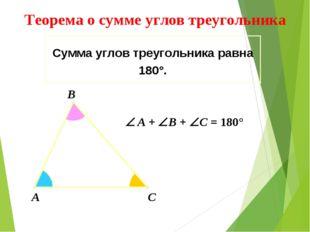 Сумма углов треугольника равна 180°.  A + B + C = 180° A B C Теорема о сум