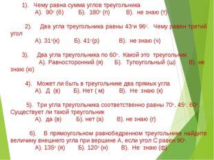1). Чему равна сумма углов треугольника А). 90о (б) Б). 180о (п) В). не знаю