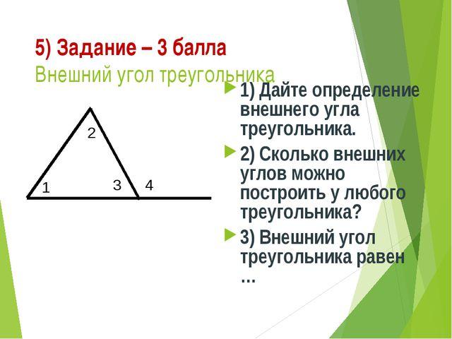 5) Задание – 3 балла Внешний угол треугольника 1) Дайте определение внешнего...