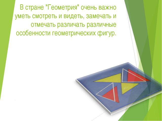 """В стране """"Геометрия"""" очень важно уметь смотреть и видеть, замечать и отмечать..."""