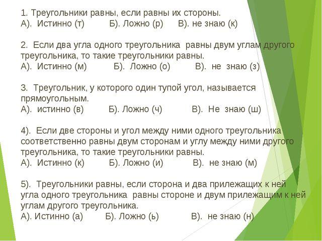 1. Треугольники равны, если равны их стороны. А). Истинно (т) Б). Ложно (р) В...