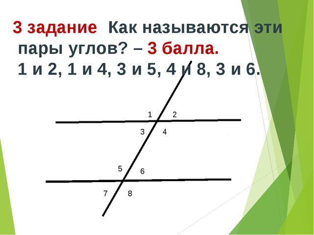 3 задание: Как называются эти пары углов? – 3 балла. 1 и 2, 1 и 4, 3 и 5, 4...