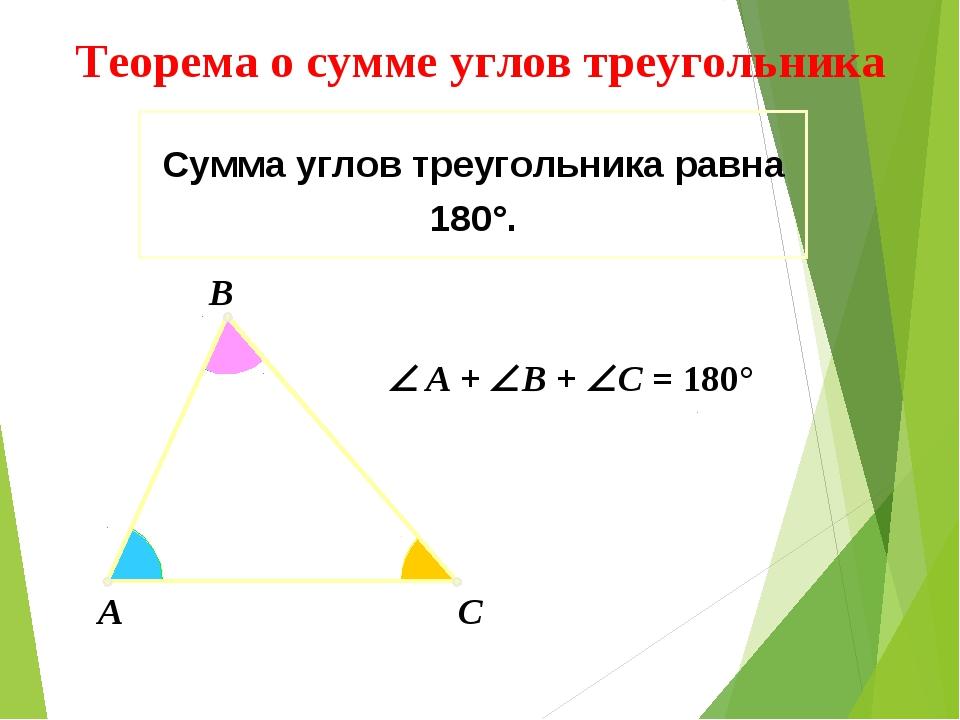 Сумма углов треугольника равна 180°.  A + B + C = 180° A B C Теорема о сум...