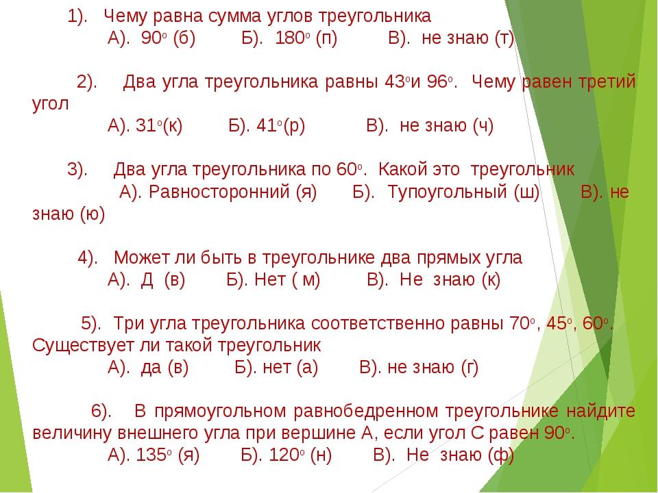 1). Чему равна сумма углов треугольника А). 90о (б) Б). 180о (п) В). не знаю...