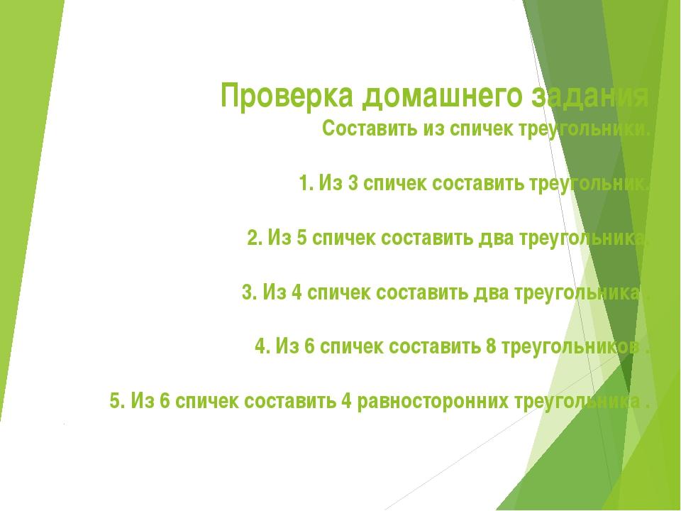 Проверка домашнего задания Составить из спичек треугольники. 1. Из 3 спичек с...