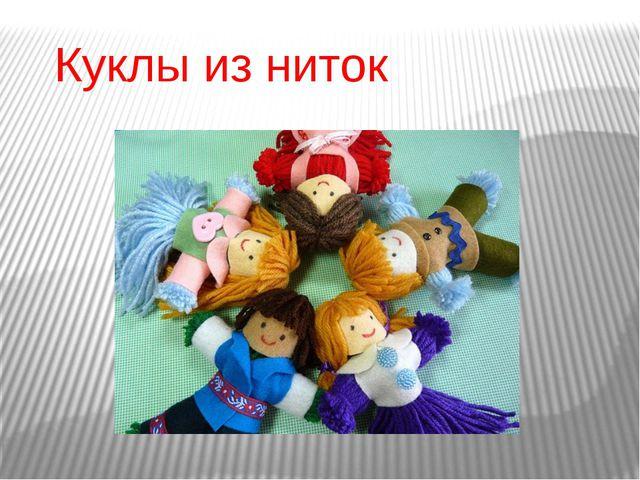 Куклы из ниток