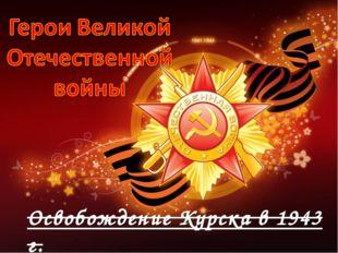 Освобождение Курска в 1943 г.
