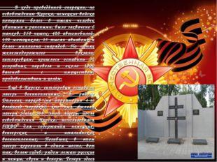 В ходе проведённой операции, по освобождению Курска, немецкие войска потерял