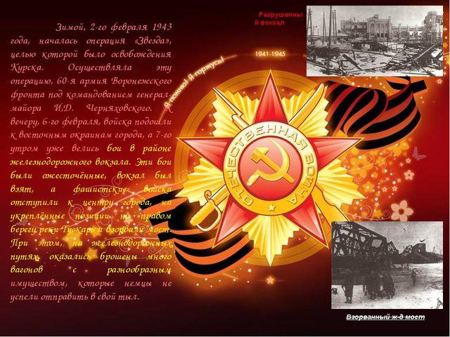 Разрушенный вокзал Зимой, 2-го февраля 1943 года, началась операция «Звезда»,...