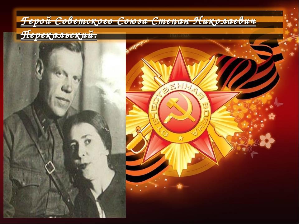 Герой Советского Союза Степан Николаевич Перекальский.