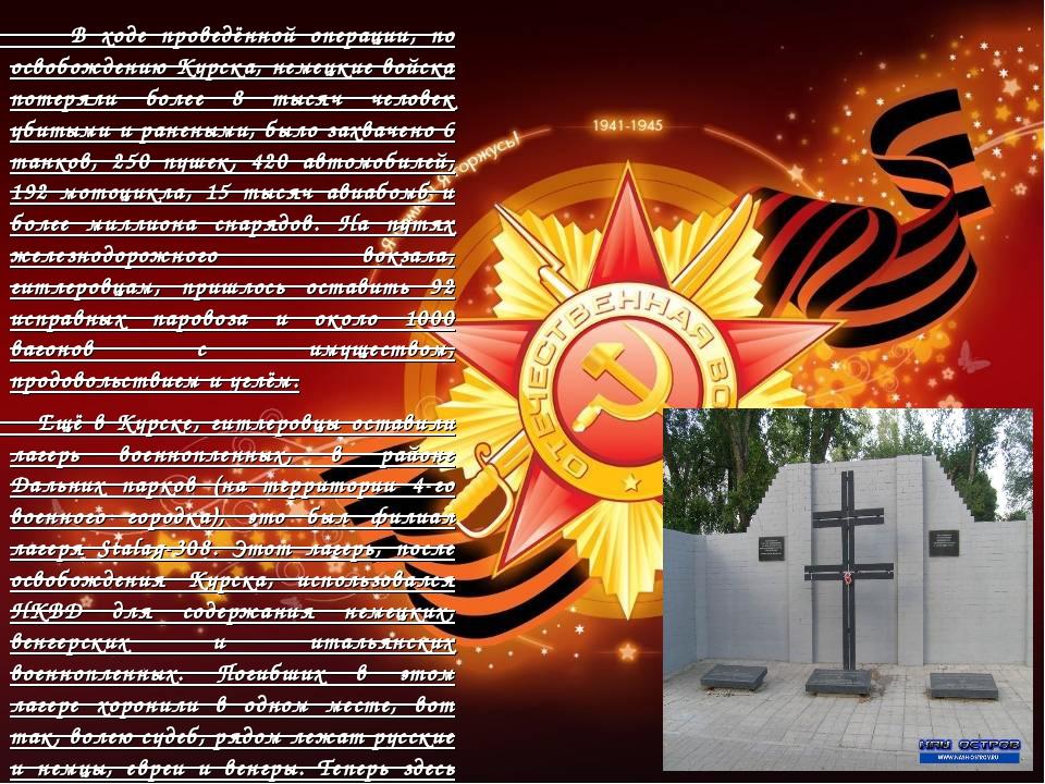 В ходе проведённой операции, по освобождению Курска, немецкие войска потерял...