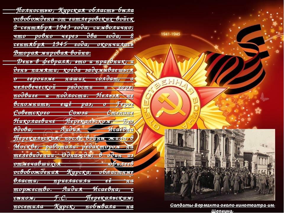 Солдаты Вермахта около кинотеатра им. Щепкина. Полностью, Курская область был...