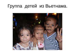 Группа детей из Вьетнама.