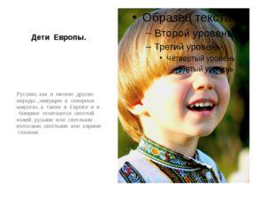 Дети Европы. Русские, как и многие другие народы ,,живущие в северных широтах