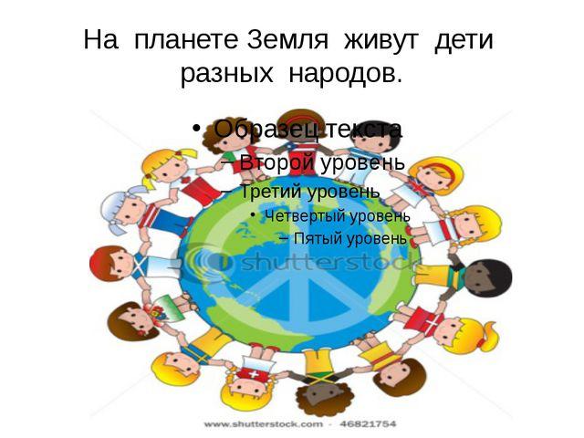 На планете Земля живут дети разных народов.