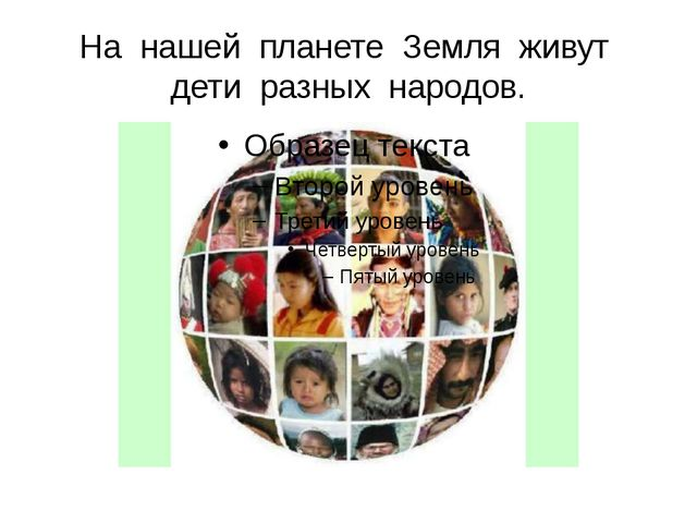 На нашей планете Земля живут дети разных народов.